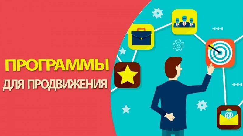 программа для накрутки подписчиков в ютубе бесплатно